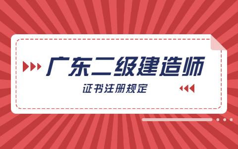 广东二级建造师证书注册规定