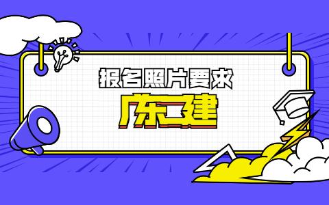 广东二级建造师报名照片要求是什么
