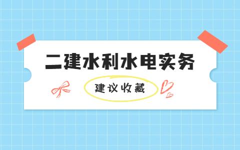 广东二级建造师水利水电实务难考吗