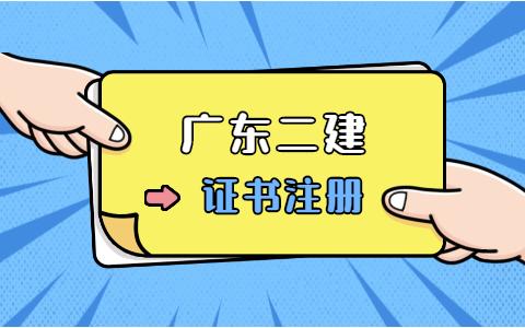 广东二级建造师证书注册流程