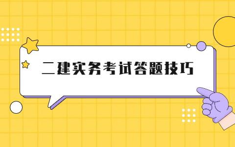 广东二级建造师实务考试答题技巧