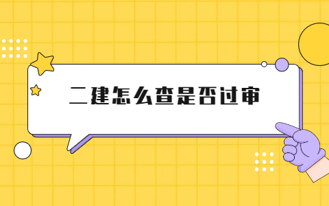 广东二级建造师怎么查是否过审